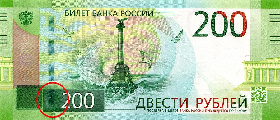 Памятник затопленным кораблям на 200-рублевой купюре