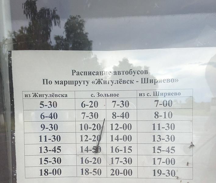 Расписание маршрута Жигулевск Ширяево