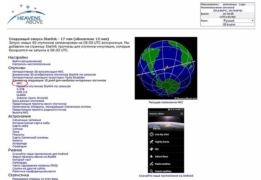 Наблюдение за МКС невооруженным глазом