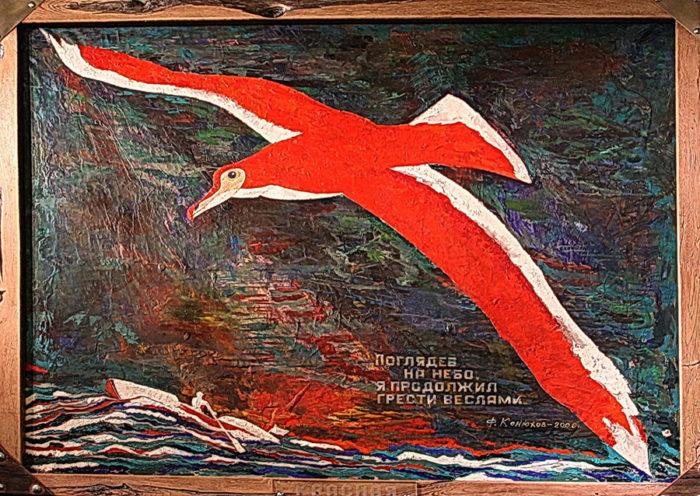 Красная чайка, автор Федор Конюхов, 2006 год