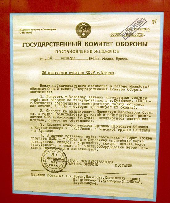 Постановление № 801сс Об эвакуации столицы СССР г. Москвы
