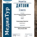 Диплом конкурса МедиаТур