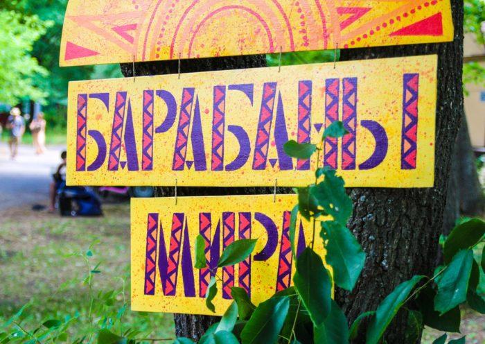 17-й фестиваль Барабаны Мира