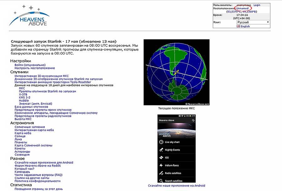 Выбор местоположения наблюдения за МКС