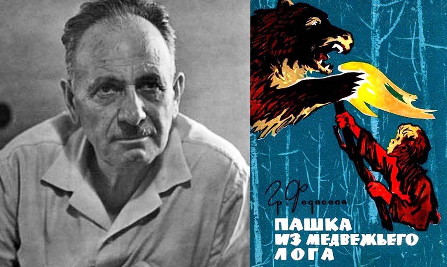 Григорий Федосеев Пашка из медвежьего лога