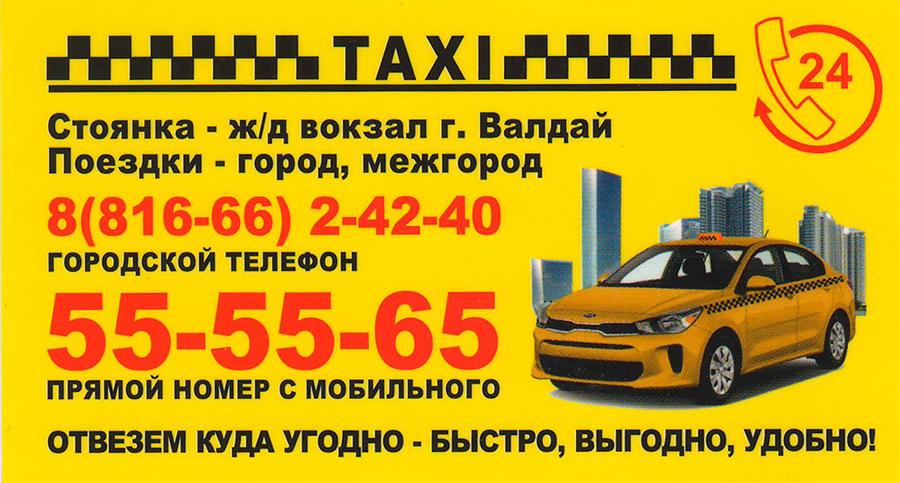 Телефоны такси г. Валдай